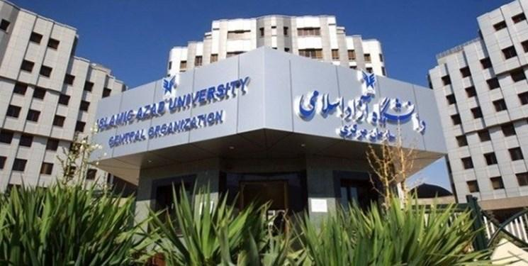تعویق زمان ثبت نام دوره های پذیرش براساس سوابق تحصیلی دانشگاه آزاد