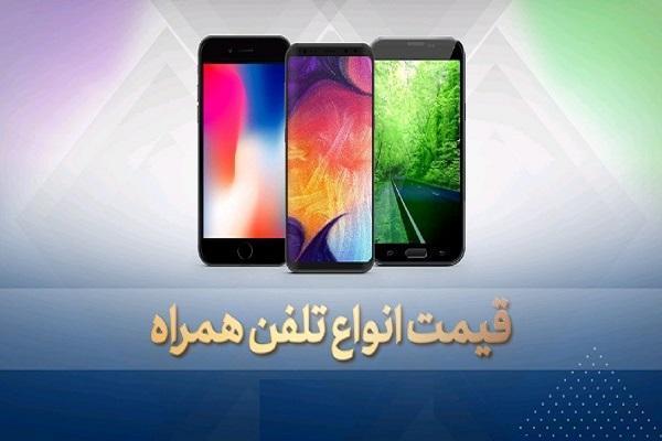 قیمت انواع گوشی موبایل، امروز 5 تیر 99