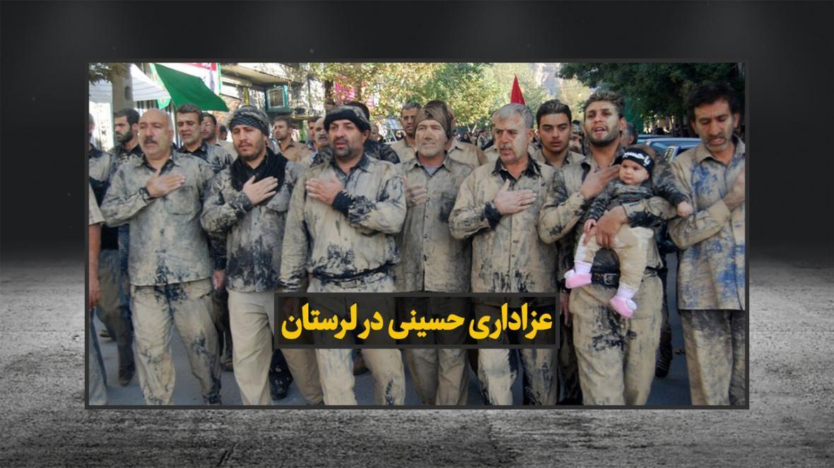 خبرنگاران عزاداری حسینی در لرستان